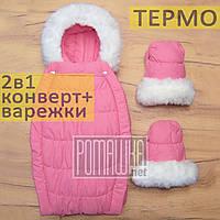 Зимний конверт кокон на выписку в коляску для новорожденных и муфта на флисе с меховой опушкой 8000 Розовый