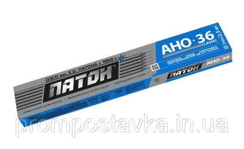 Сварочные электроды Патон CLASSIC АНО-36 д.4 мм (отгрузка от 20кг)