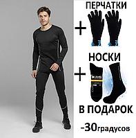 Немецкое термобелье мужское +Носки +Перчатки