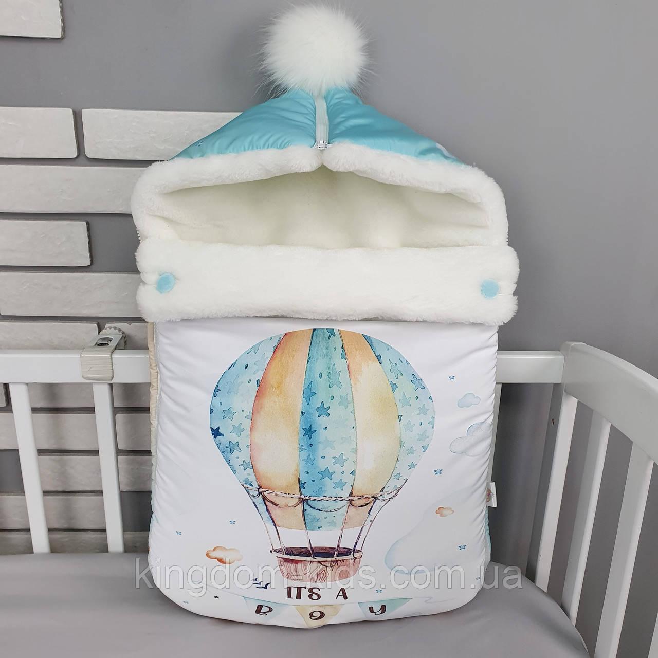 Зимний конверт IT'S A BOY с Воздушным шаром на выписку и для коляски из непромокаемой премиум-плащевки и меха