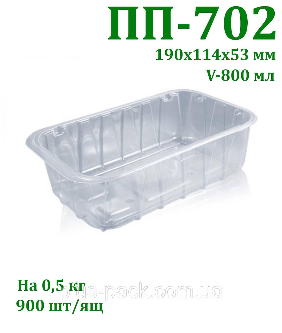 Лоток для ягід 0,5 кг