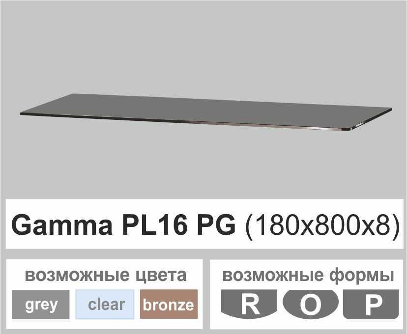 Скляна полиця настінна навісна універсальна прямокутна Commus PL16 PG (180х800х8мм)
