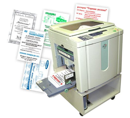 Печать на ризографе цена