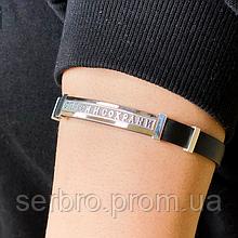 Каучуковый браслет с серебром Спаси и Сохрани