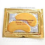 Набор 10 шт . Маска под глаза золотая, фото 3