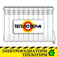 Электрорадиаторы Теплотерм