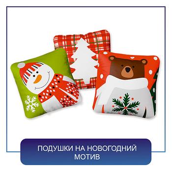 Подушки на новогодний мотив
