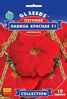 Петунія Лавина Червона F1 ампельна з лавиною яскраво-червоних оксамитових квіток, упаковка 10 гранул