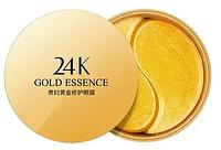 Гидрогелевые патчи с экстрактом золота Houmal 24K Gold Essence
