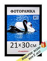 Фоторамка пластиковая А4 21х30, черная. Рамка для фото дипломов сертификатов грамот. Код 1611-101