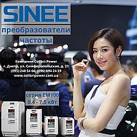 Преобразователь частоты, частотный преобразователь, частотник векторный SINEE от 0,4 кВт - 7,5 кВт