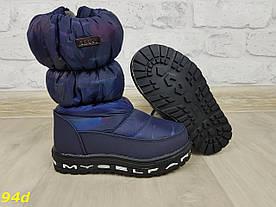 Дутики дитячі чоботи на натуральному хутрі овчині зима сині хамелеони 26-31р