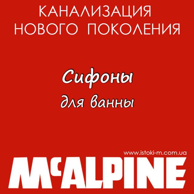 Сифон для ванны автомат золото HC31-GOLD McALPINE_McALPINE украина_сифон для ванны McALPINE купить интернет магазин_McALPINE украина купить_McALPINE киев_McALPINE днепр_McALPINE харьков_McALPINE одесса_McALPINE львов_McALPINE запорожье_McALPINE луганск_McALPINE донецк_McALPINE сумы_McALPINE полтава_McALPINE чернигов_McALPINE кропивницкий_McALPINE житомир_McALPINE черкассы_McALPINE николаев_McALPINE херсон_McALPINE бердянск_McALPINE мелитополь_McALPINE винница_McALPINE ровно_McALPINE хмельницкий_McALPINE черновцы_McALPINE ужгород_McALPINE мукачево_McALPINE львов_McALPINE тернополь_McALPINE луцк_McALPINE ивано-франковск