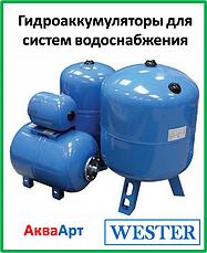 """Гидроаккумуляторы """"Wester WAO"""", """"Насосы+"""", """"Hidroferra"""" для систем водоснабжения"""
