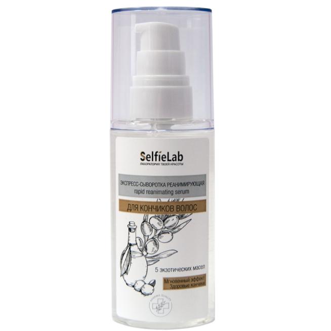 Експрес-сироватка для кінчиків волосся SelfieLab Реанимирующая 5 видів масел 50 мл