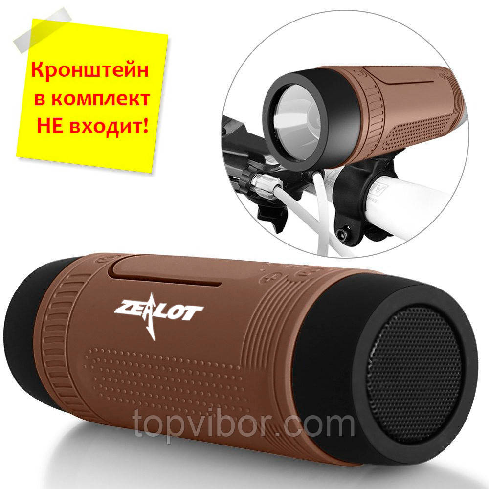 Распродажа! Блютус колонка для велосипеда Zealot S1 коричневая, портативная колонка с фонариком