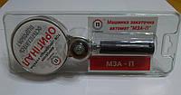 Ключ закаточный автомат МЗА-П г.Черкассы (Заводской оригинал) (Подшипник) ПРОДМАШ