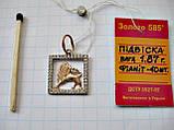 Золотой Кулон знак зодиака ЛЕВ - 1.87 грамма из ЗОЛОТА 585 пробы, фото 7