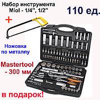 Набор инструмента Miol 110 предметов. Набор инструментов 110 предметов. Набор инструментов в чемодане.