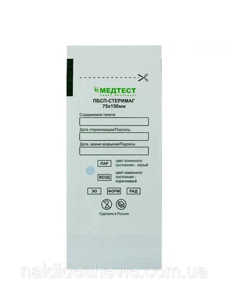 """Крафт пакеты """"Медтест"""" для стерилизации, 75х150 мм. (Белый)"""