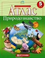 5 клас. Атлас. Природознавство (з контурною картою)  Картографія