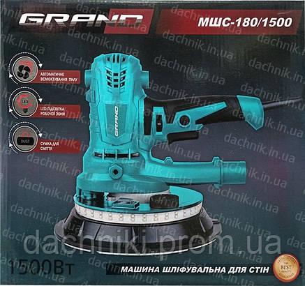 Шлифовальная машина для стен Grand МШС-180/1500 (LED подсветка, поддержка оборотов), фото 2