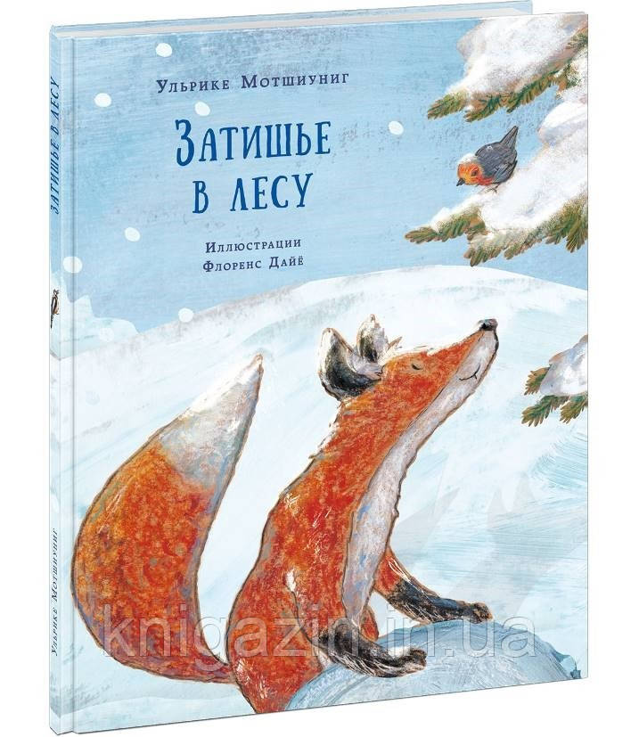 Книга Затишье в лесу