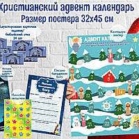 Християнський Адвент-календар А3 (32х45см)