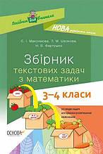 Збірник текстових задач з математики 3–4 класи Посібник для вчителя НУШ Максимова Є. Основа
