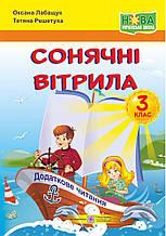 Сонячні вітрила Книжка для читання 3 клас НУШ Лабащук О. Підручники і посібники