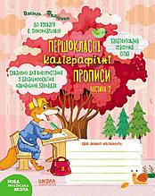 НУШ Першокласні каліграфічні прописи до букваря К. Пономарьової Частина 2 Федієнко В. Школа