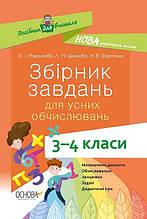 Збірник завдань для усних обчислювань 3–4 клас НУШ Максимова Є. Основа