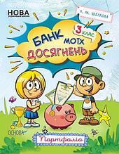 Банк моїх досягнень 3 клас Портфоліо НУШ Шелкова Л. Основа