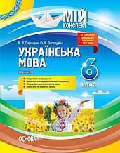 Мій конспект Українська мова 6 клас І семестр Паращич Ст. Основа