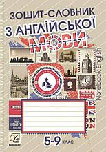 Зошит-словник з англійської мови для 5-9 класів Саган А. Астон