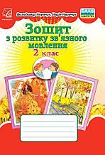 Зошит з розвитку зв'язного мовлення 2 клас НУШ Наумчук В. Астон