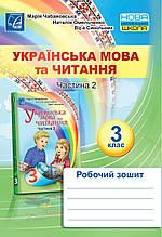 Українська мова та читання Робочий зошит для 3 класу закладів загальної середньої освіти Частина 2 НУШ