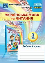 Українська мова та читання Робочий зошит для 3 класу закладів загальної середньої освіти Частина 1 НУШ