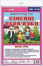 НУШ ЗДО Дидактична гра Сімейні обов'язки Ранок