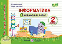 Інформатика Мої перші досягнення Індивідуальні роботи 2 клас НУШ Антонова О. Підручники і посібники