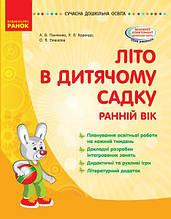 Літо в дитячому садку Раннiй вiк Сучасна дошкільна освіта Паращич В. Ранок