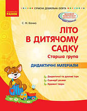 Літо в дитячому садку Старша група Дидактичні матеріали Сучасна дошкільна освіта Ванжа С. Ранок