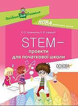 STEM-проекти для початкової школи НУШ Посібник для вчителя Хромчихіна О. Основа