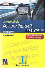 Учебное пособие Английский за рулем Интенсивный аудиокурс Методика Паблишинг