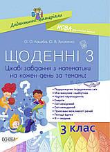 Щоденні 3 НУШ 3 клас Цікаві завдання з математики на кожен день за темами Основа
