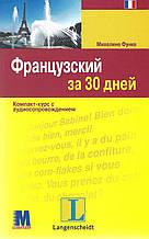 Французька за 30 днів Навчальний посібник Михелине Функе Методика Паблішинг