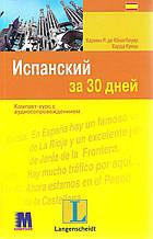 Испанский за 30 дней Учебное пособие Методика Паблишинг