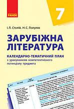 Зарубіжна література 7 клас Календарно-тематичний план Столій І. Ранок
