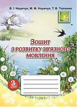 Зошит з розвитку зв'язного мовлення 3 клас НУШ Наумчук В. Астон
