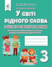 У світі рідного слова 3 клас НУШ Зошит із розвитку мовлення Вашуленко М. Освіта